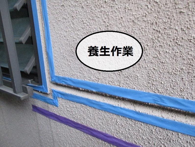 藤井寺市壁塗り替え養生