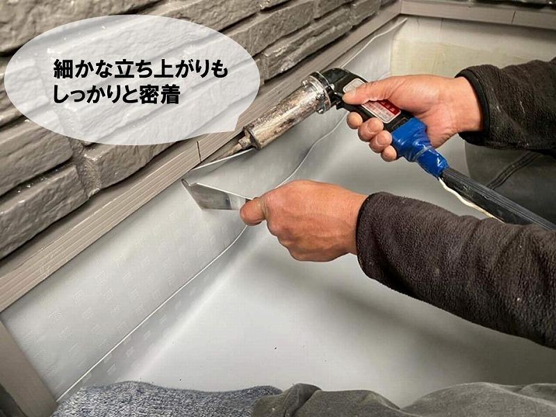 【防水工事の工程】防水の細かい立ち上がりも補修して密着