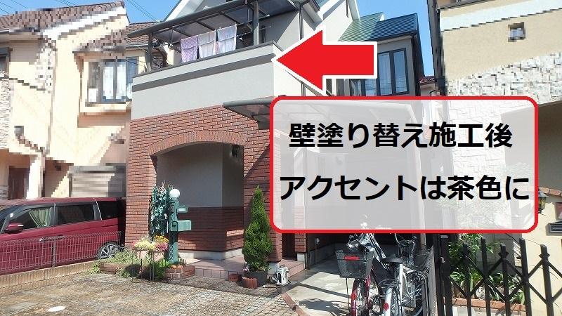藤井寺市壁塗り替えアフター