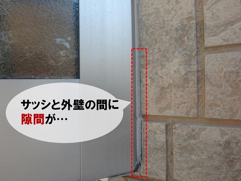 【外壁工事の見積もりの様子】外壁のひび割れを調査