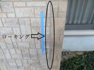 外壁 コーキングの劣化