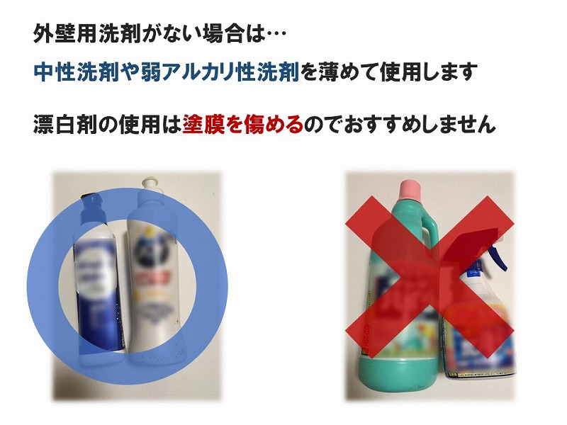 外壁用の洗剤がなくても使用できる代用品