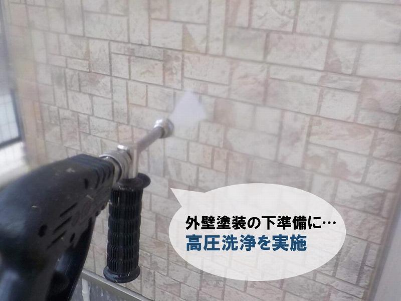 【サイディングの外壁塗装の工程】高圧洗浄工事