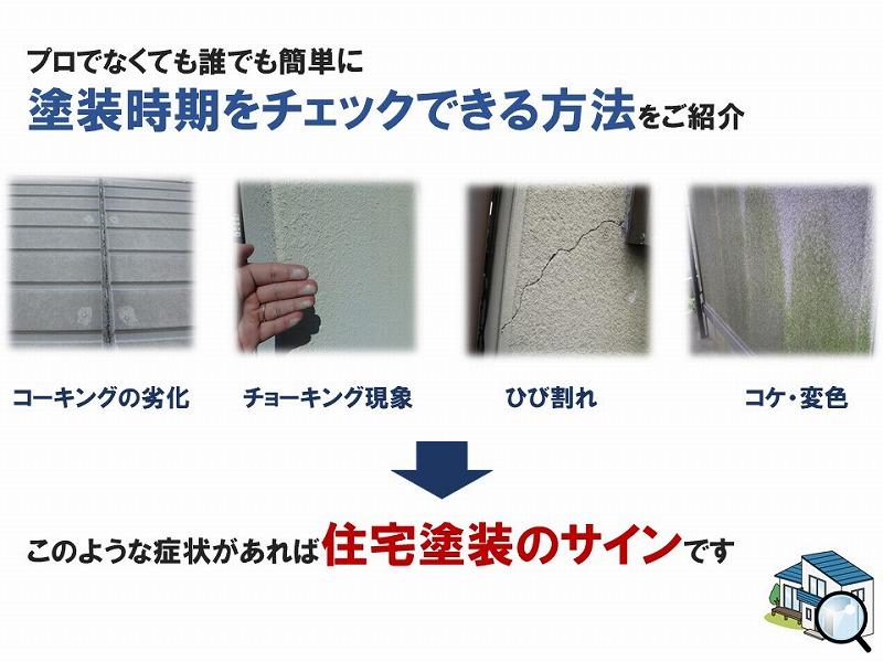 住宅塗装目安のサイン