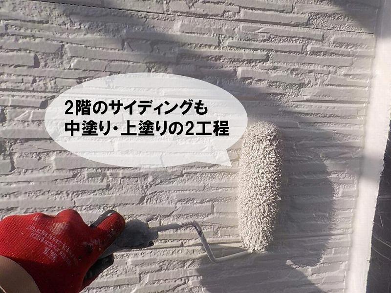 【サイディングの外壁塗装の工程】2階上塗り