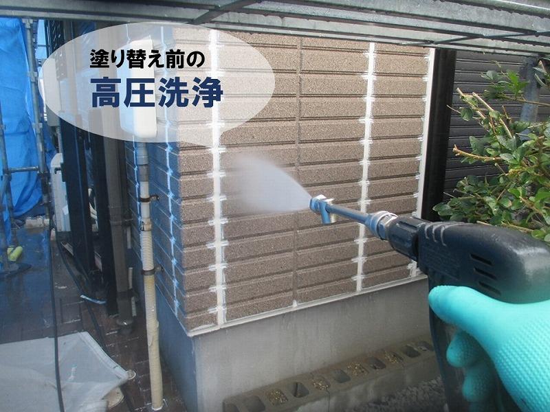 塗り替え前の高圧洗浄