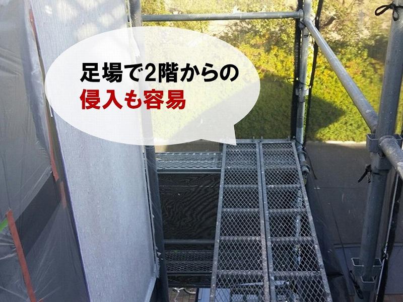 足場があるので2階から容易に侵入可能