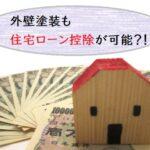 外壁塗装の住宅ローン控除
