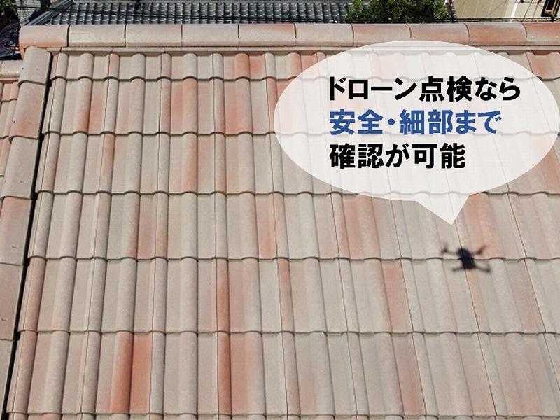 屋根塗装前にドローンにて点検