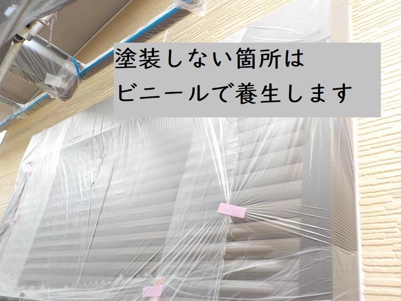 外壁塗装工事の必要な人数 養生