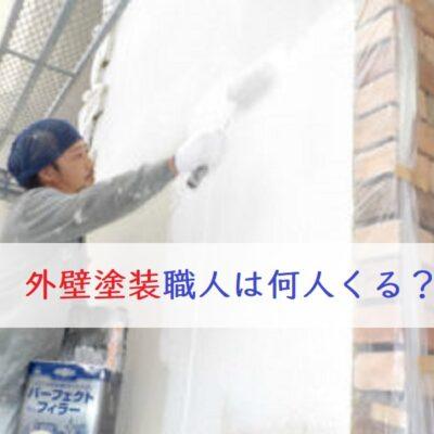 外壁塗装 職人は何人くる?