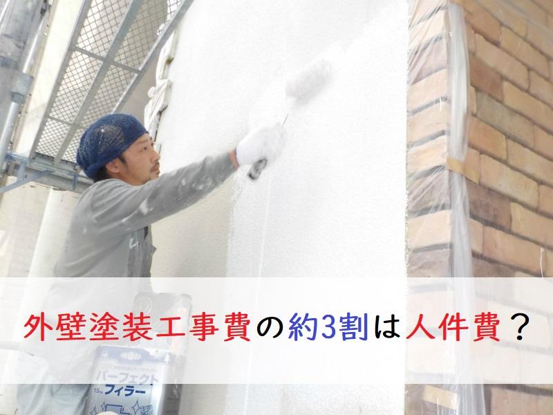 外壁塗装の人件費