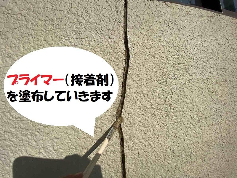 藤井寺市 クラック補修プライマーの塗布