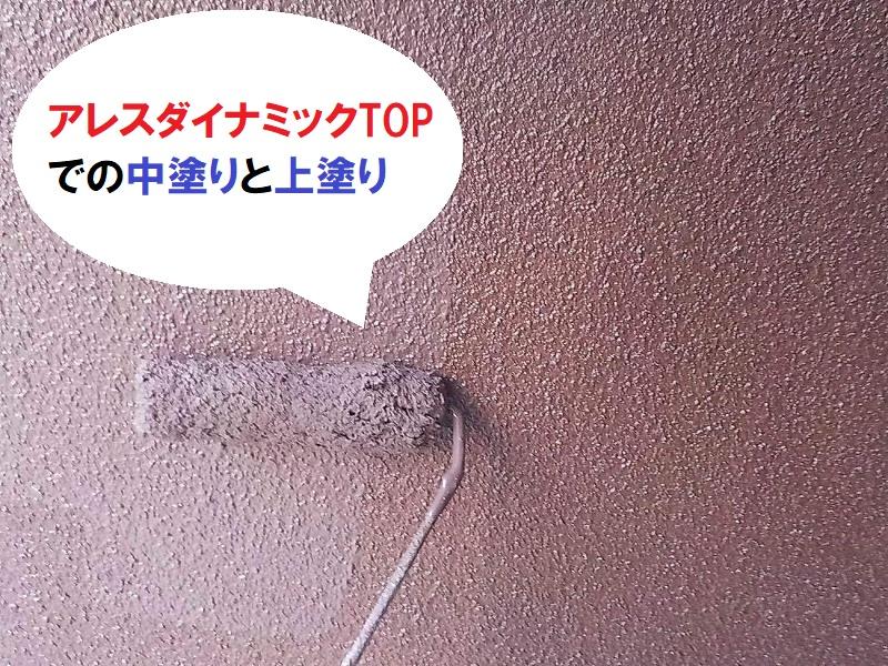 堺市ALC外壁塗装 中塗り・上塗り