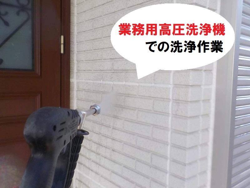 堺市 ALC外壁塗装 業務用高圧洗浄機での洗浄