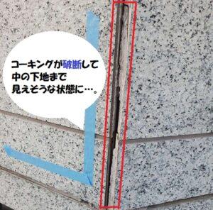藤井寺市 コーキング打ち替え工事前の様子