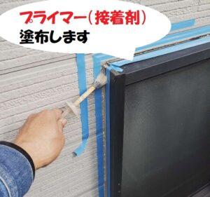 藤井寺市コーキング打ち替え工事 プライマー塗布