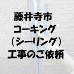 藤井寺市コーキング(シーリング)工事