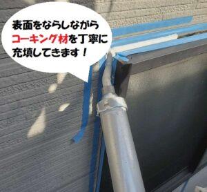 藤井寺市コーキング打ち替え工事 コーキング材を充填
