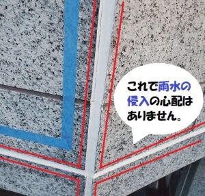 藤井寺市 コーキング(シーリング)打ち替え工事完成