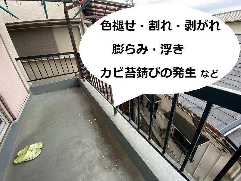 藤井寺市 ベランダ防水劣化症状