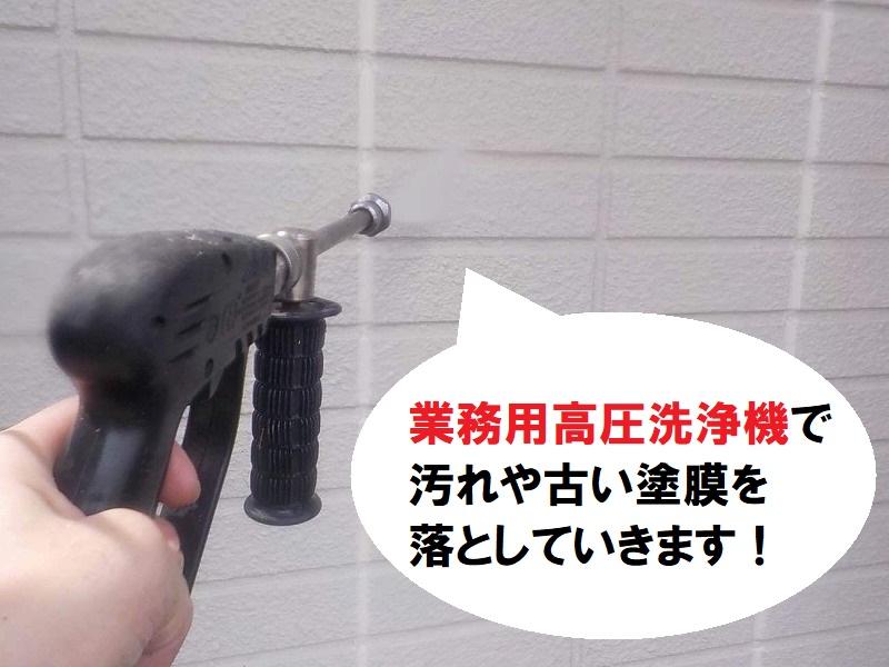 藤井寺市ALC外壁塗装の工程 業務用高圧洗浄機で洗浄