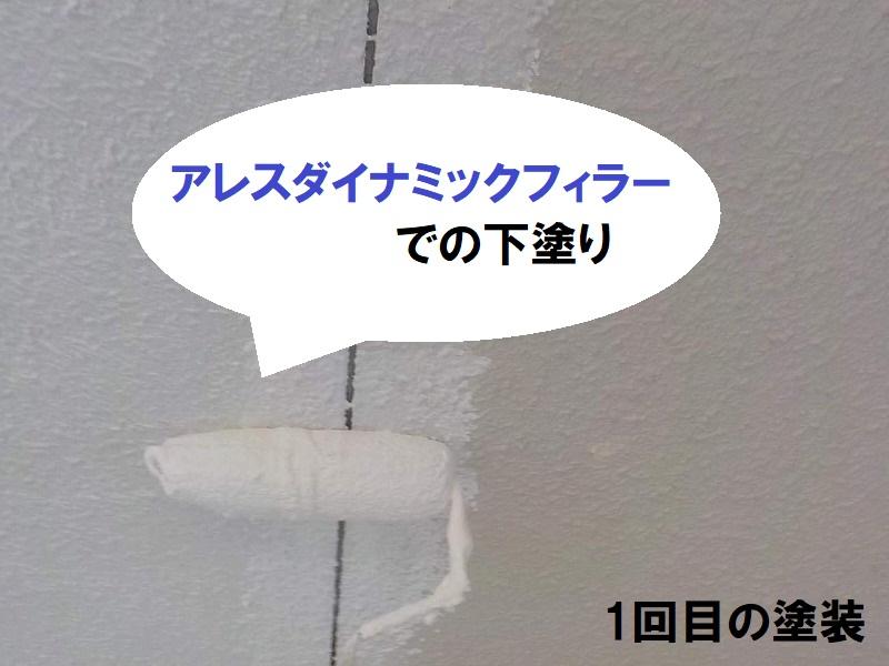 藤井寺市 ダイワハウスALC外壁塗装 アレスダイナミックフィラーでの下塗り