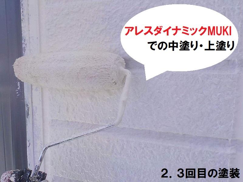 藤井寺市 ダイワハウスALC外壁塗装 アレスダイナミックMUKIでの中塗りと上塗り