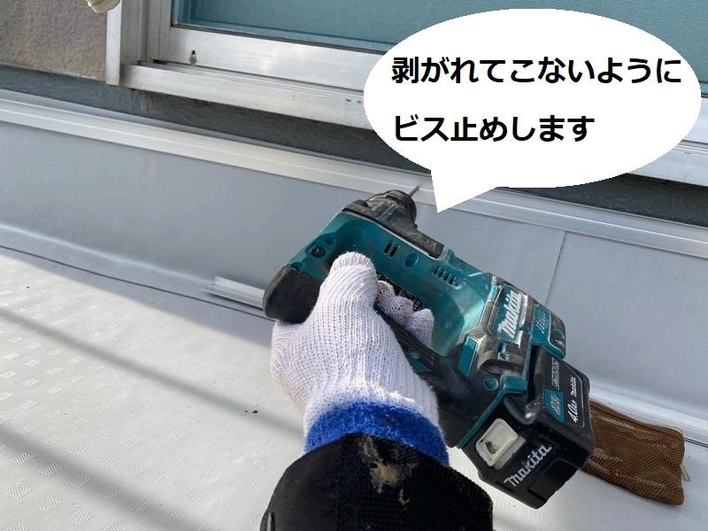藤井寺市塩ビ防水シート防水工事ビス止め