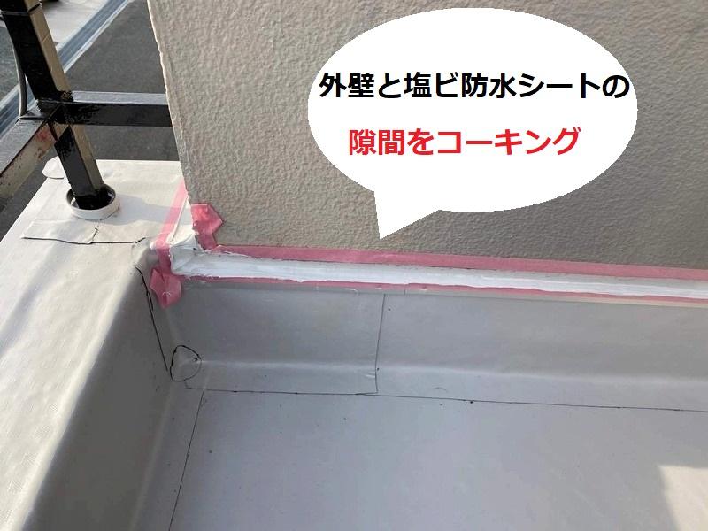 塩ビ防水工事 外壁との隙間をコーキング