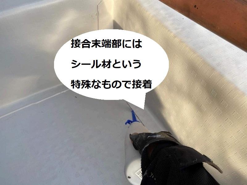 塩ビ防水シート密着工法