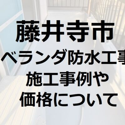 藤井寺市ベランダ防水工事 料金