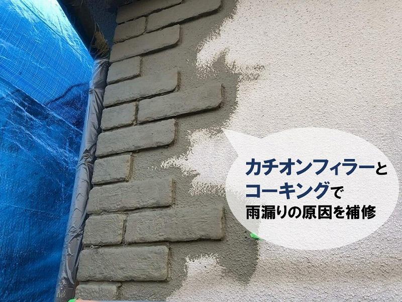 カチオンフィラーとコーキングで外壁補修