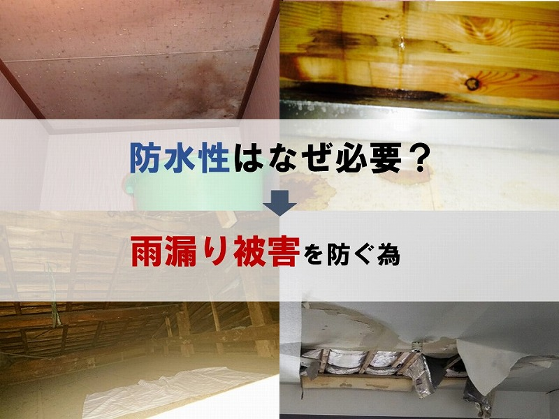 住宅の防水性は雨漏りを防ぐ為に必要