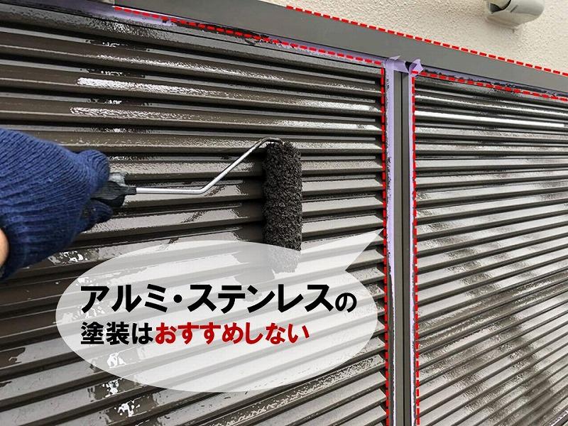 雨戸のアルミ・ステンレスの塗装はおすすめしない