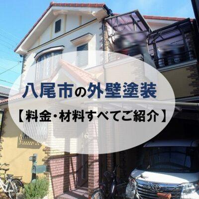 八尾市の外壁塗装(料金・材料すべてご紹介)