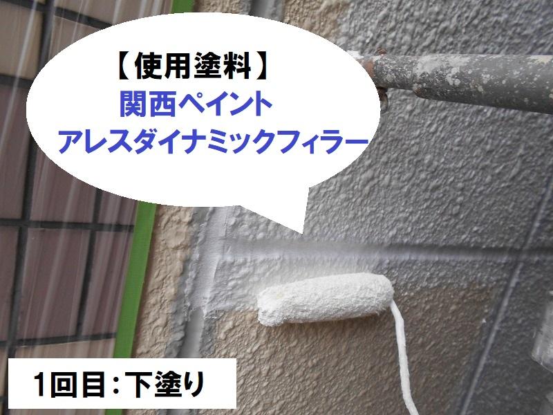 八尾市 ALCマンション外壁塗装 下塗り