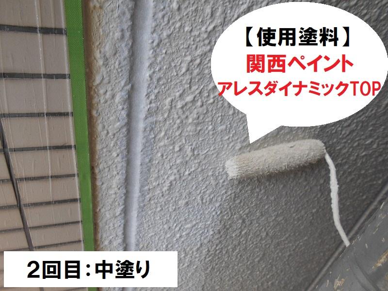 八尾市 ALCマンション外壁塗装 中塗り