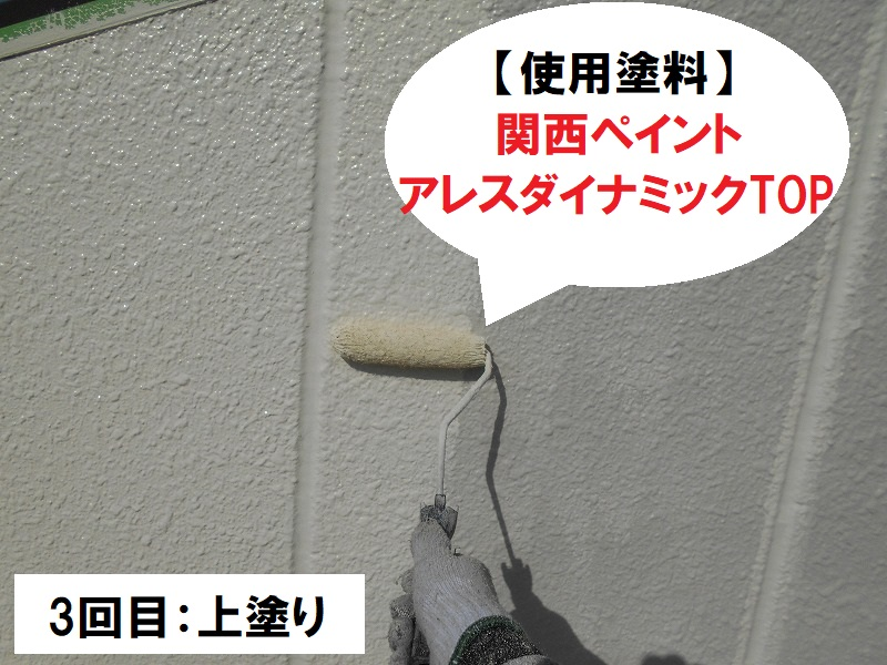 八尾市 ALCマンション外壁塗装 上塗り