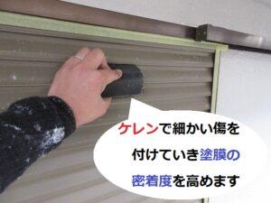 藤井寺市 雨戸塗装 ケレン