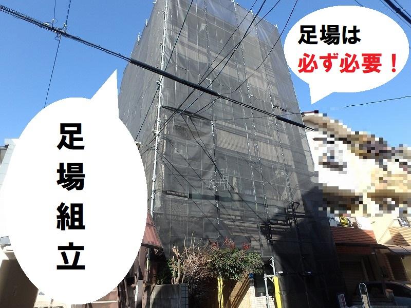 八尾市 ALCマンション外壁塗装