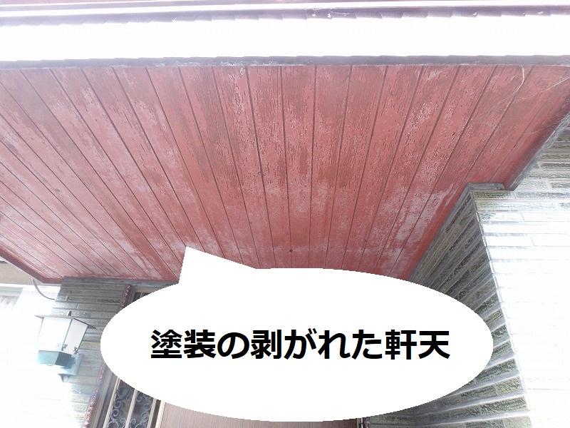 塗装の剥がれた軒天