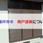 藤井寺市 雨戸塗装