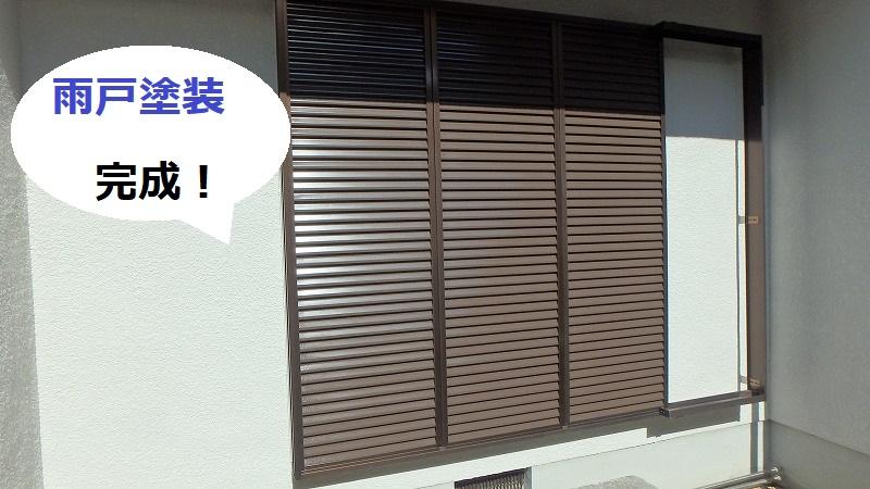 藤井寺市雨戸塗装完成