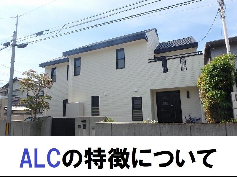 藤井寺市 ALC外壁塗装 特徴について