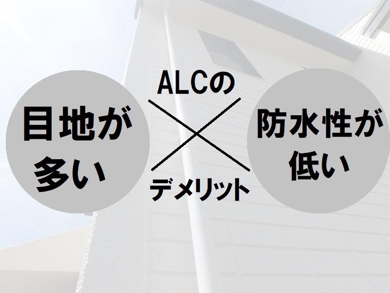 藤井寺市 ALC外壁塗装 デメリットについて