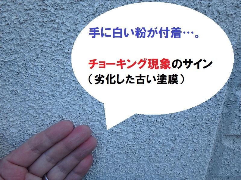 藤井寺市 ALC外壁塗装前の劣化の様子 チョーキング現象