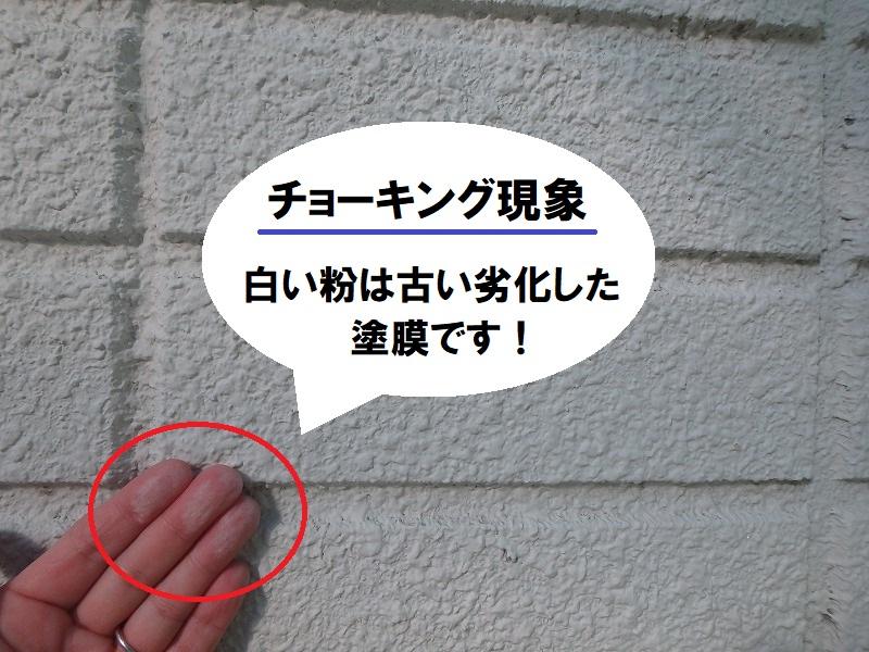 藤井寺市 ALC外壁塗装 チョーキング現象