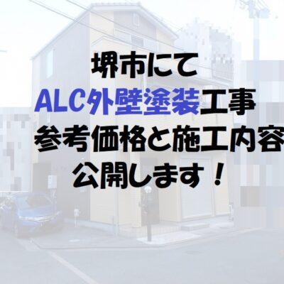 堺市ALC外壁塗装工事
