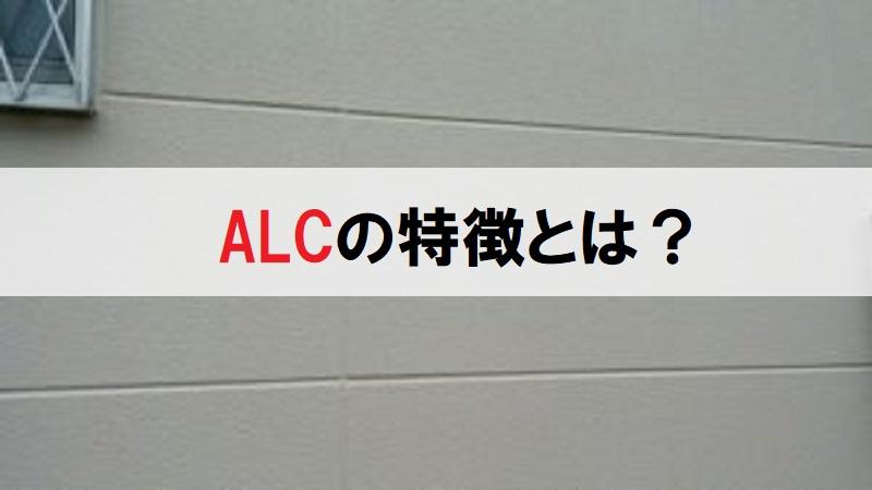 ALCの特徴